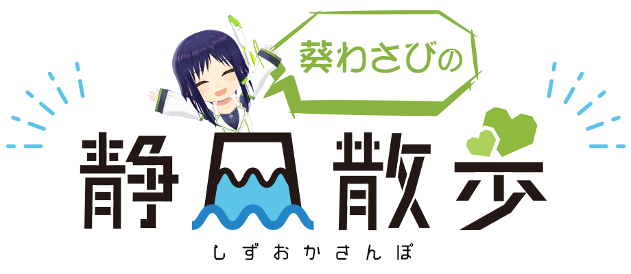 静岡ご当地VTuber 葵わさびの静岡散歩