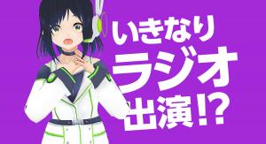 いきなりラジオ出演!?