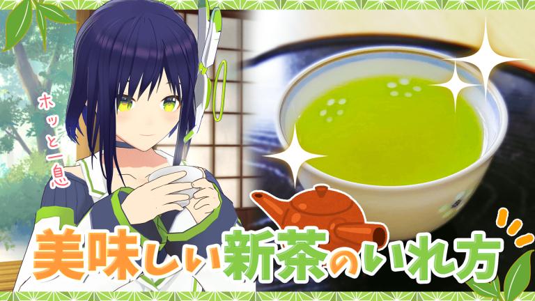 【静岡茶】美味しい新茶の淹れ方【簡単解説】