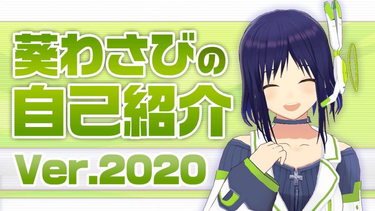 【2020年版】静岡県ご当地Vtuberの葵わさびですっ!!【自己紹介】