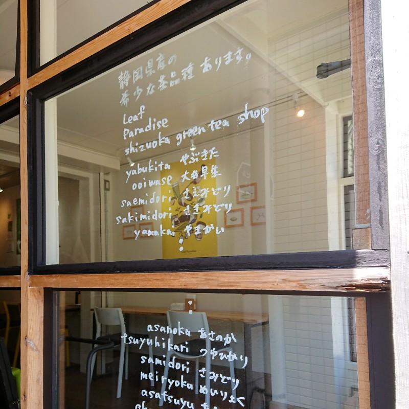 Leaf Paradise(リーフ パラダイス)窓に書かれた茶葉の種類 わさび印認定!葵わさびの静岡散歩