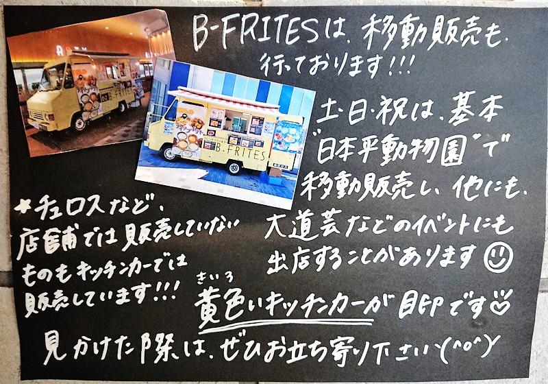 B-FRITES(ビーフリッツ)移動販売の張り紙 わさび印認定!葵わさびの静岡散歩