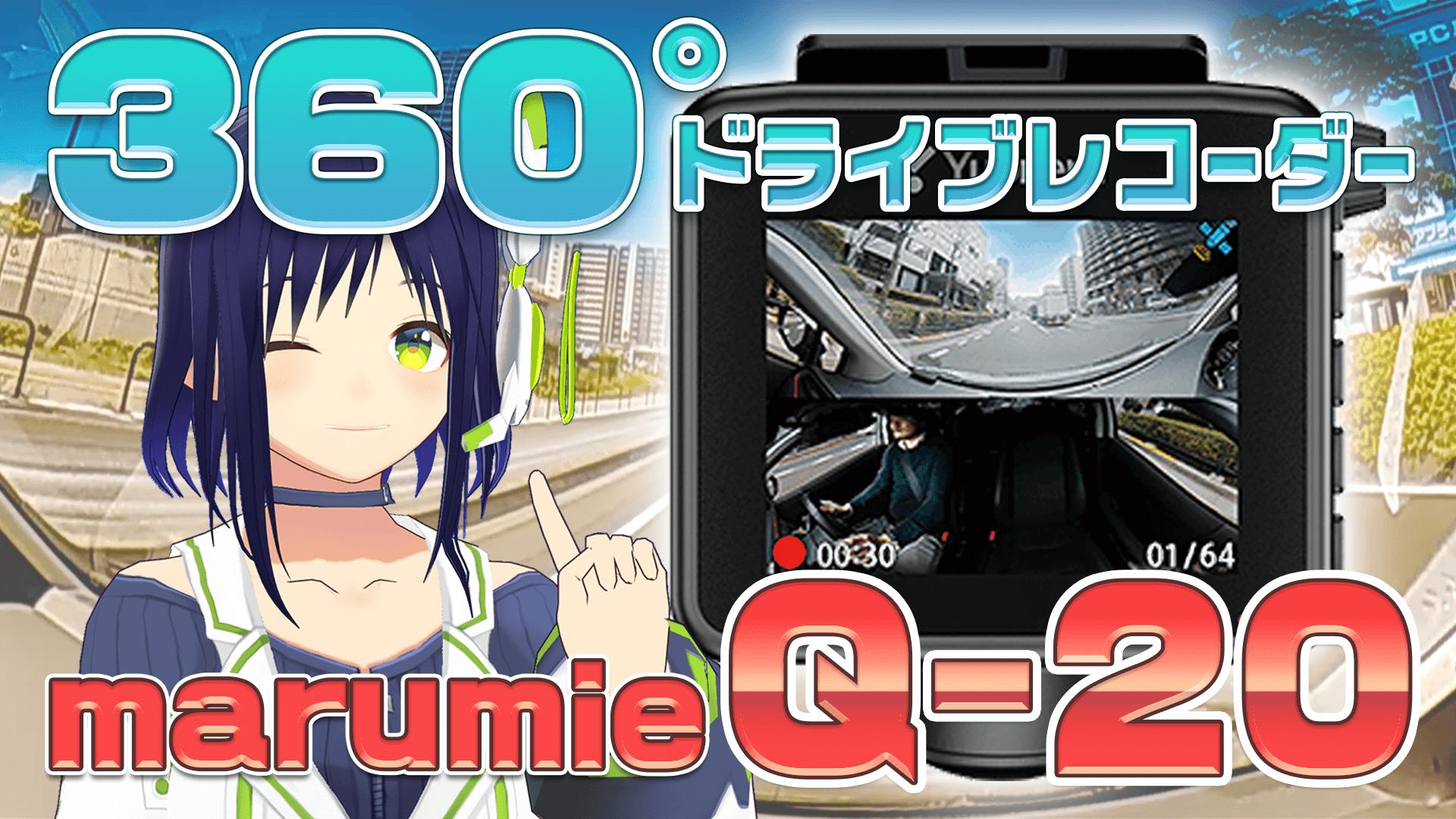 これで安心!360°ドライブレコーダー『marumie Q-20』紹介してみた!【Yupiteru】