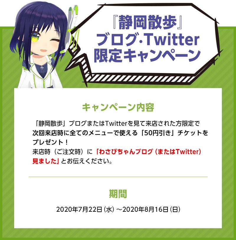 葵わさびの静岡散歩 キャンペーン