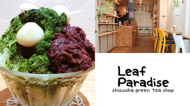 Leaf Paradise(リーフ パラダイス) わさび印認定!葵わさびの静岡散歩