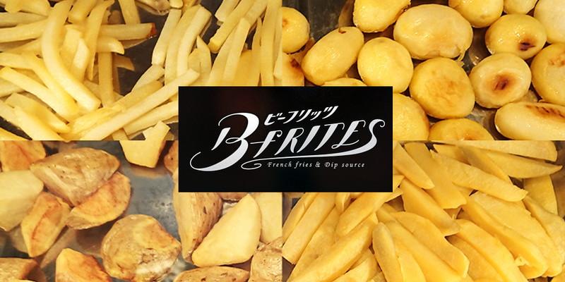 B-FRITES(ビーフリッツ) わさび印認定!葵わさびの静岡散歩