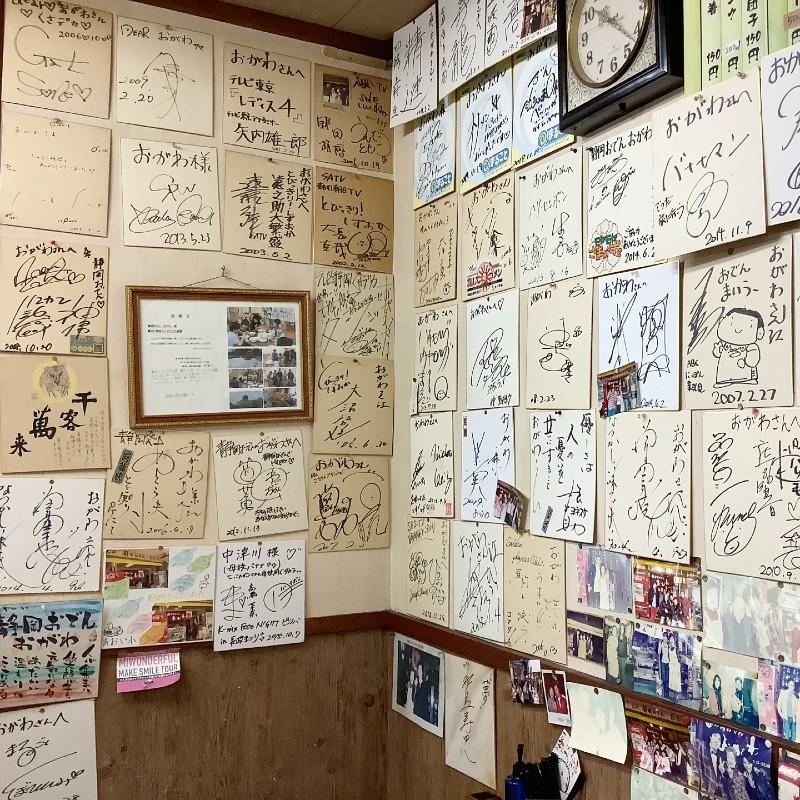 静岡おでん おがわ 壁に貼られた色紙 わさび印認定!葵わさびの静岡散歩