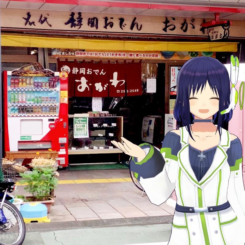 静岡おでん おがわ 外観と葵わさび わさび印認定!葵わさびの静岡散歩