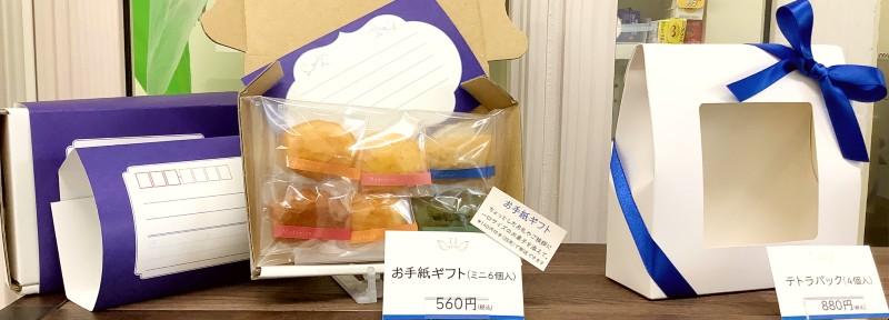 焼菓子 松羽屋(やきがし まつばや)お手紙ギフトと4個入りギフト わさび印認定!葵わさびの静岡散歩