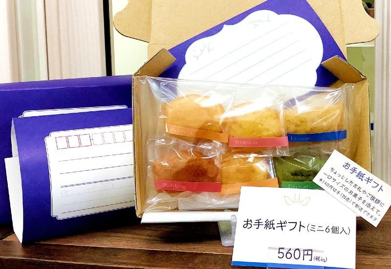 焼菓子 松羽屋(やきがし まつばや)お手紙ギフト わさび印認定!葵わさびの静岡散歩