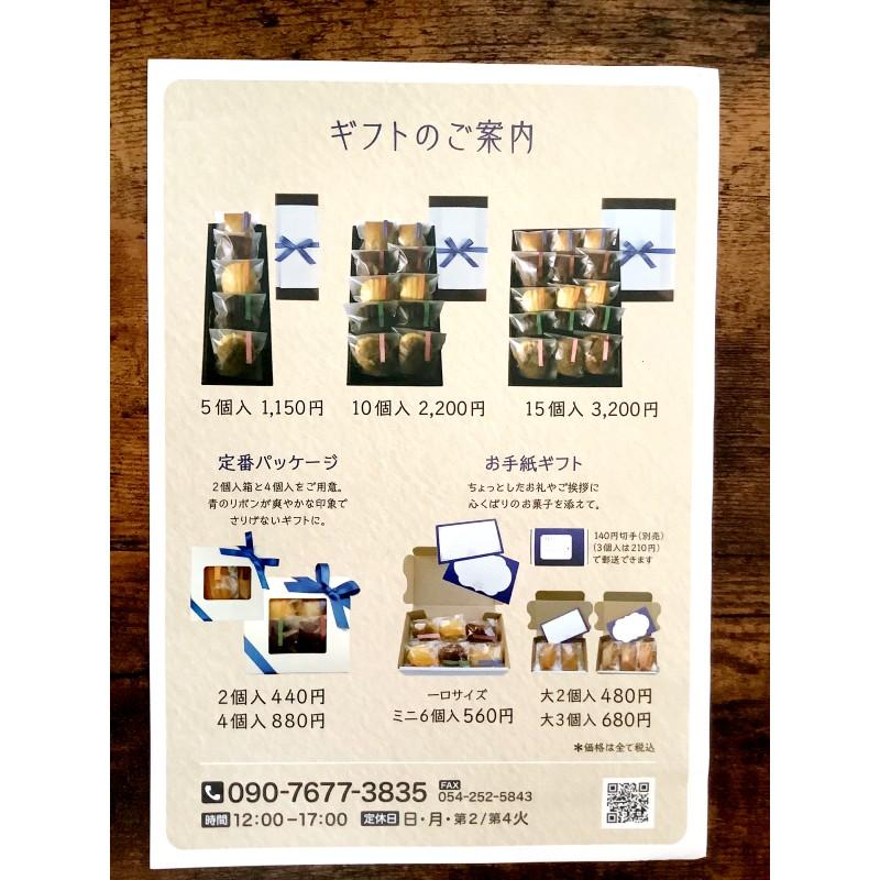 焼菓子 松羽屋(やきがし まつばや)メニュー表 わさび印認定!葵わさびの静岡散歩