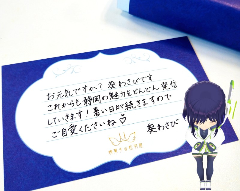 焼菓子 松羽屋(やきがし まつばや)葵わさびが書いたお手紙 わさび印認定!葵わさびの静岡散歩