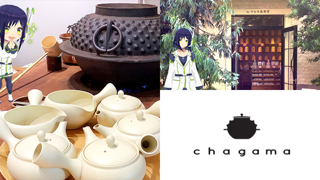chagama(チャガマ) わさび印認定!葵わさびの静岡散歩