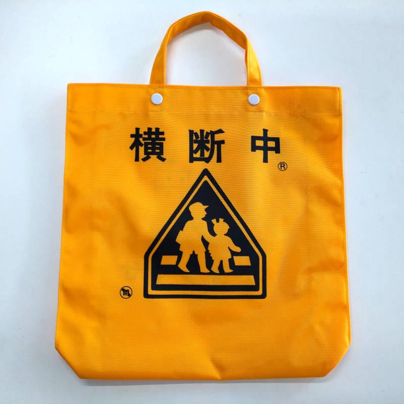 横断バッグのミヤハラ 小学生のバッグ表 わさび印認定!葵わさびの静岡散歩