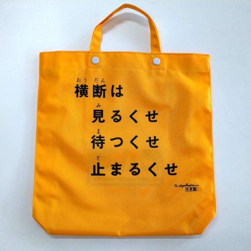 横断バッグのミヤハラ 小学生のバッグ裏 わさび印認定!葵わさびの静岡散歩