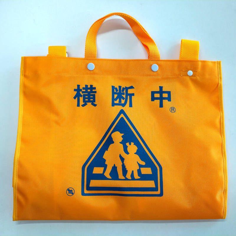 横断バッグのミヤハラ デラックスワイド表 わさび印認定!葵わさびの静岡散歩