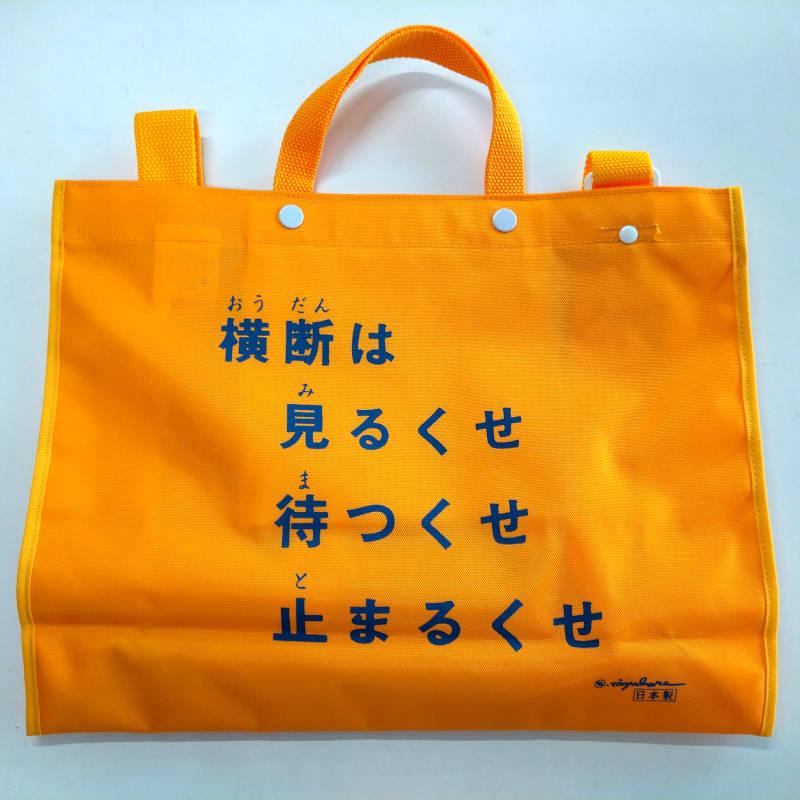 横断バッグのミヤハラ デラックスワイド裏 わさび印認定!葵わさびの静岡散歩