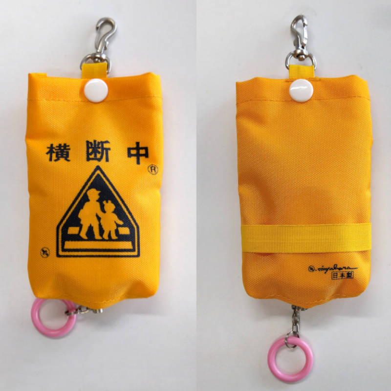 横断バッグのミヤハラ まもる君 わさび印認定!葵わさびの静岡散歩