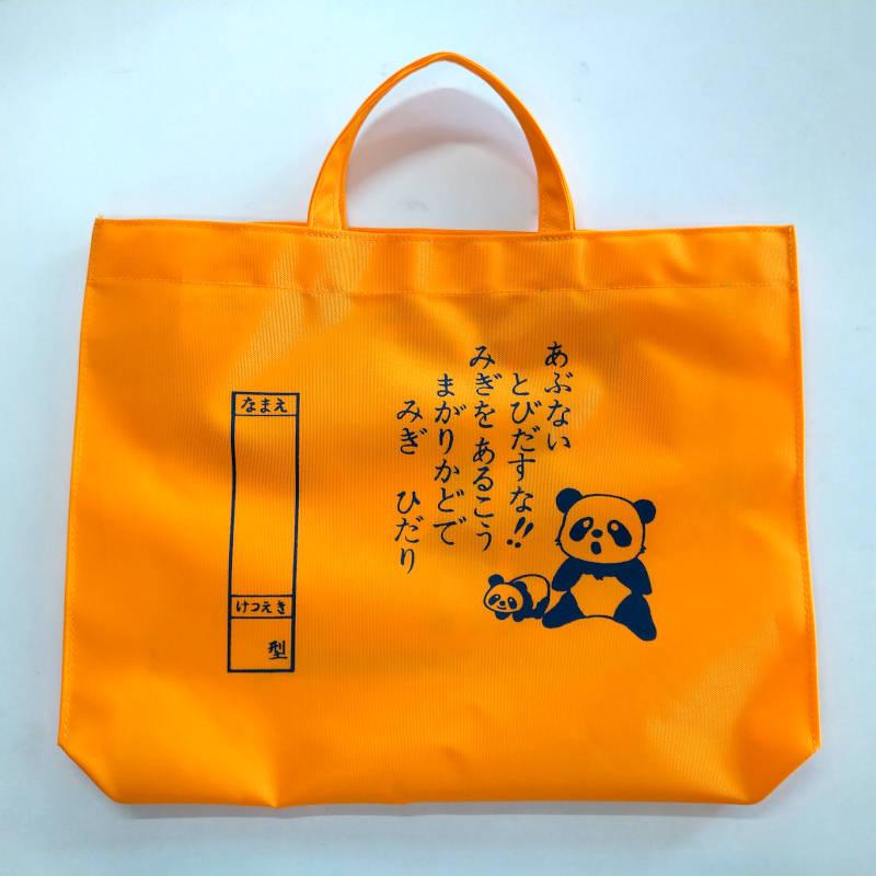 横断バッグのミヤハラ 幼稚園保育園のバッグ裏 わさび印認定!葵わさびの静岡散歩