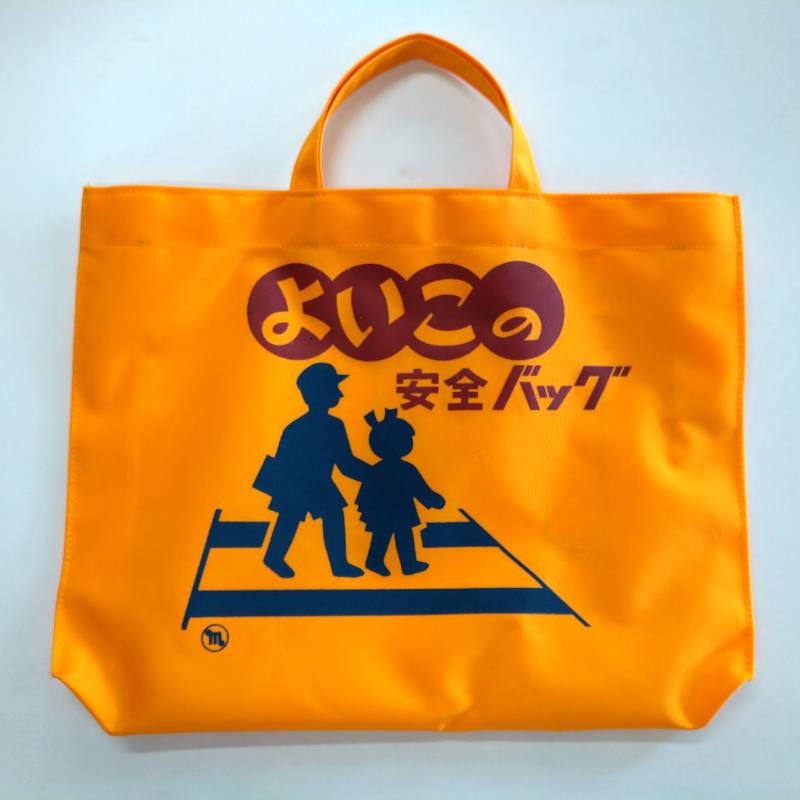 横断バッグのミヤハラ 幼稚園保育園のバッグ表 わさび印認定!葵わさびの静岡散歩