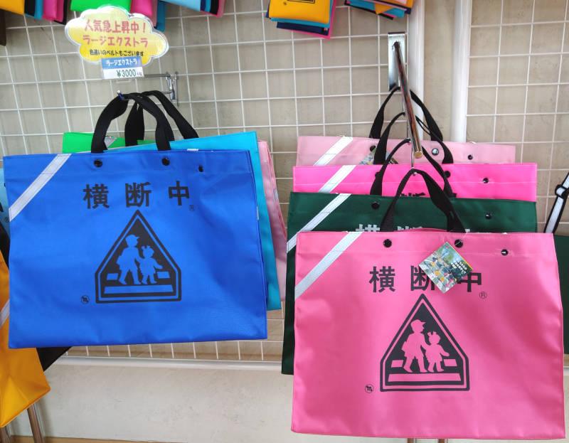 横断バッグのミヤハラ ラージエクストラ わさび印認定!葵わさびの静岡散歩