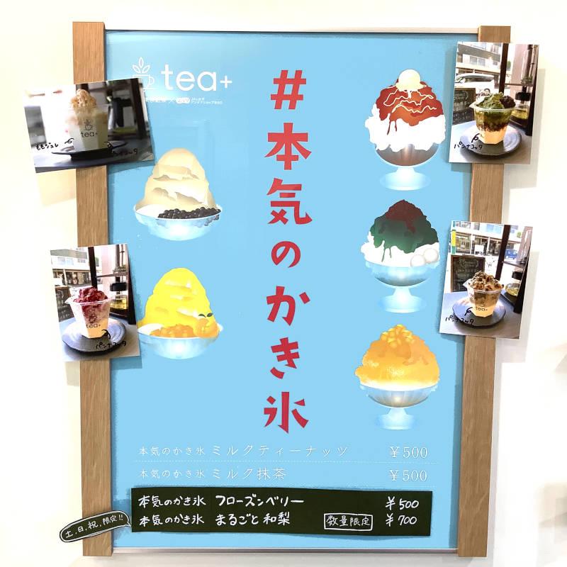 tea+(ティープラス)ポスター わさび印認定!葵わさびの静岡散歩