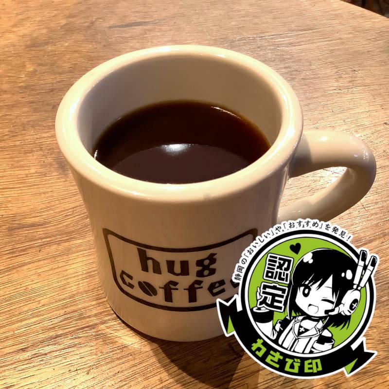 hug coffee(ハグ コーヒー)コーヒー わさび印認定!葵わさびの静岡散歩