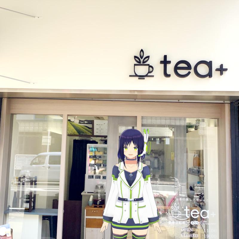 tea+(ティープラス)外観 わさび印認定!葵わさびの静岡散歩