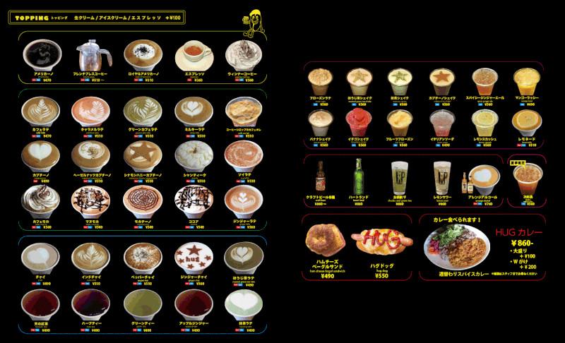 hug coffee(ハグ コーヒー)メニュー わさび印認定!葵わさびの静岡散歩