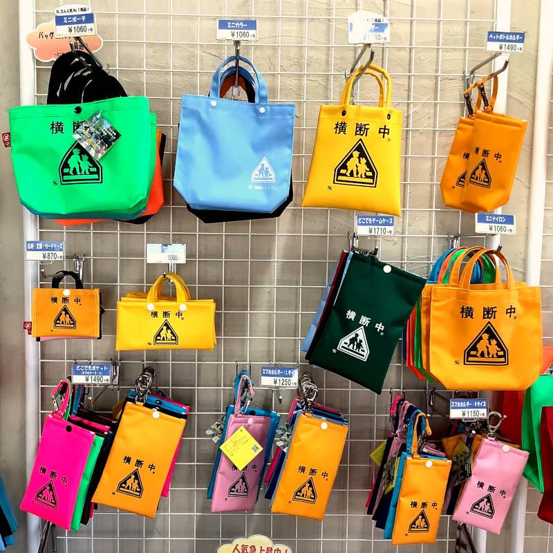 横断バッグのミヤハラ 商品陳列 わさび印認定!葵わさびの静岡散歩