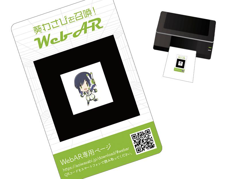 葵わさび WebAR使い方 STEP1