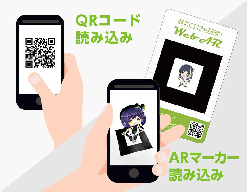 葵わさび WebAR使い方 STEP2