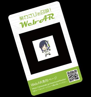 葵わさび WebARカード