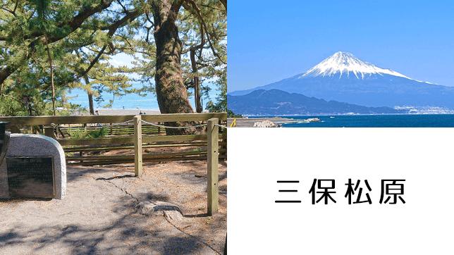 富士山が見える絶景スポット!三保松原にお出かけしてみた